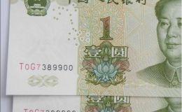 央行:1元纸币和硬币将长时间并存流通