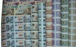 人民币整版钞惊爆世人眼球