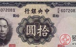 值得一看的老紙幣兌換價格表