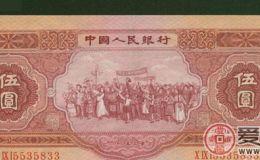 涨势惊人的53年5元人民币