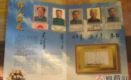 伟人纪念邮票:收藏专家们的掌上明珠