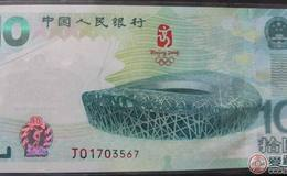 奥运会纪念钞的价格