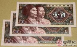 第四版版人民币1角的价格以及收藏价值