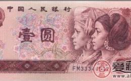 第四版人民币1元的最新行情