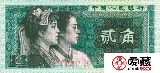 第四版人民币2角有巨大的升值潜力