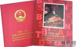 2003年邮票年册的收藏亮点