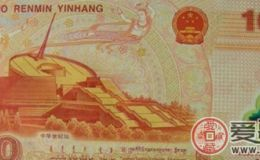 迎接新世纪纪念钞的意义