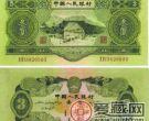 苏三元不多见价格高达五万元