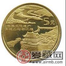 世界遗产都江堰纪念币