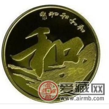 和字书法纪念币是书法文明的记录