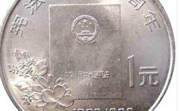 详谈宪法颁布10周年纪念币