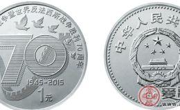 70周年纪念币是一套精制纪念币