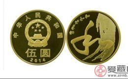 2014和字纪念币