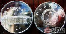 人大成立50周年纪念币