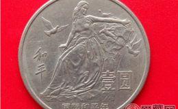 流通纪念币目录价格种类繁多