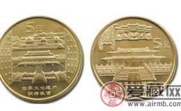 世界遗产故宫纪念币