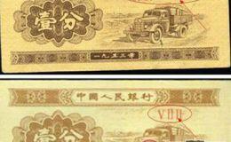 1953年1分纸币在目前的收藏价值怎么样