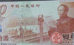 50元周年建国纪念钞未来价格走势如何?