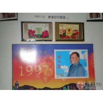 香港回归纪念邮票是否有收藏价值?