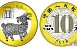 2015羊年10元纪念币
