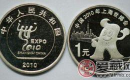 上海世博会纪念币的发行意义