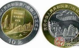 澳门特别行政区成立纪念币