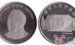 陈云纪念币
