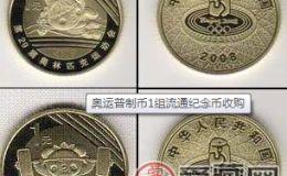 奥运会普制币1组纪念币