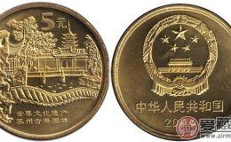 世界遗苏州园林纪念币之美