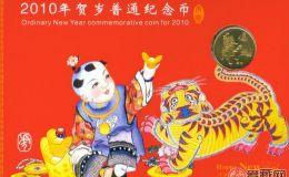 生肖虎卡币2010年收藏大事件