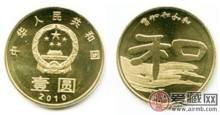 和字纪念币第二组庄重三折的隶书美