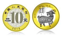 二轮生肖羊流通纪念币生肖纪念币的龙头币