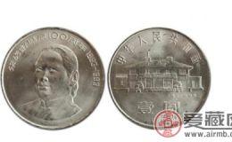 宋庆龄纪念币具有收藏价值
