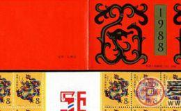 1988年邮票年册真有那么高价值吗
