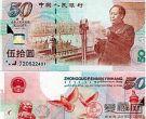 2008年奥运纪念钞因为独具特色深受收藏者喜爱