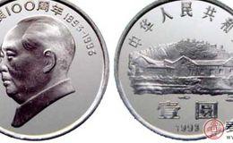 收藏界的宠儿——毛泽东诞辰100周年纪念币