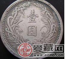 民国十五年银元投资与收藏