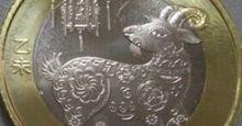 二轮羊年纪念币铸造水平精湛又有特色