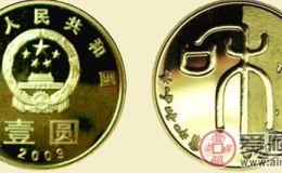 和字书法(一组)纪念币简介
