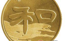 和字书法(二组)纪念币收藏价值