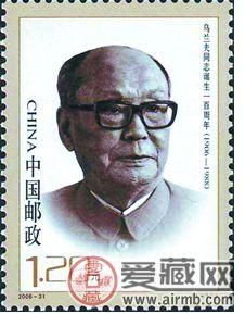 伟达人物邮票
