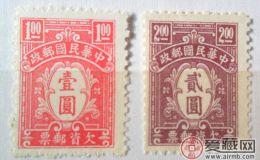民国欠资邮票的收藏意义大分析