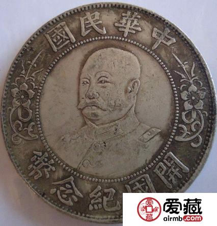 袁大头开国纪念币