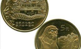世界遗产三组纪念币文化浓缩,尽显艺术价值