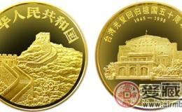 台湾光复回归祖国50周年金币赏析