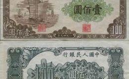 第一套壹佰圆大帆船纸币