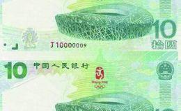 十元奥运钞,身价翻倍惊人的真正原因