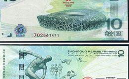 备受关注的10元奥运钞最新价格