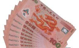 不可估量的龙钞纪念钞价格