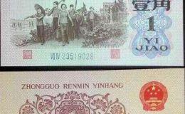 1960年1角纸币市场收藏和辨别手法